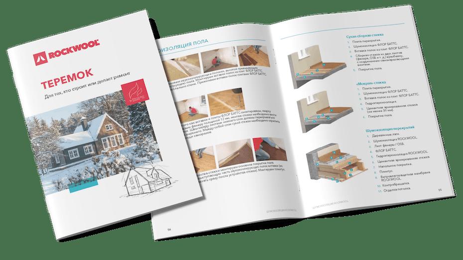 Teremok 2021, catalog, insulation