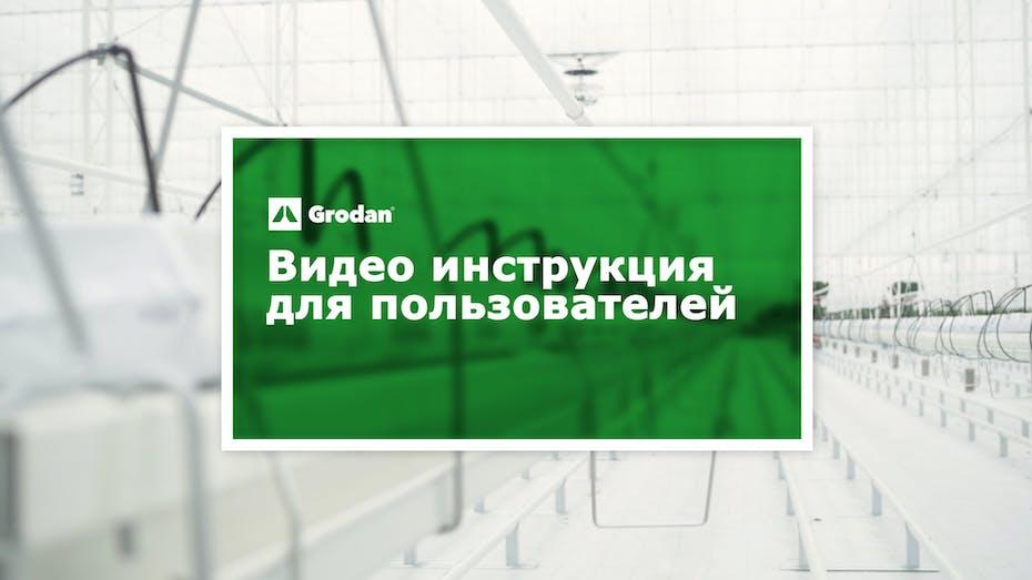 User instruction video,  instruction video, still shot, russian